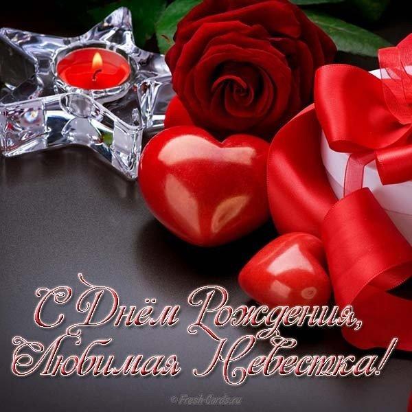 Красивая открытка с днем рождения невестке скачать бесплатно на сайте otkrytkivsem.ru