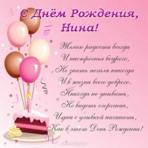 Красивая открытка с днем рождения Нина скачать бесплатно на сайте otkrytkivsem.ru