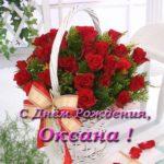 Красивая открытка с днем рождения Оксана скачать бесплатно на сайте otkrytkivsem.ru