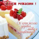 Красивая открытка с днем рождения парню скачать бесплатно на сайте otkrytkivsem.ru