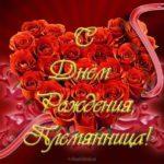 Красивая открытка с днем рождения племяннице скачать бесплатно на сайте otkrytkivsem.ru