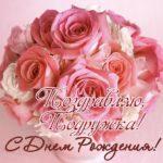 Красивая открытка с днем рождения подруге скачать бесплатно на сайте otkrytkivsem.ru