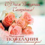 Красивая открытка с днем рождения сестре скачать бесплатно на сайте otkrytkivsem.ru