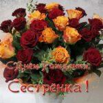 Красивая открытка с днем рождения сестренке фото скачать бесплатно на сайте otkrytkivsem.ru
