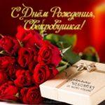 Красивая открытка с днем рождения свекрови скачать бесплатно на сайте otkrytkivsem.ru