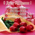 Красивая открытка с днем рождения женщине руководителю скачать бесплатно на сайте otkrytkivsem.ru