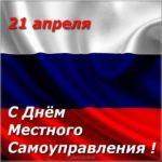Красивая открытка с днем самоуправления скачать бесплатно на сайте otkrytkivsem.ru
