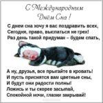 Красивая открытка с днем сна скачать бесплатно на сайте otkrytkivsem.ru