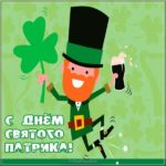 Красивая открытка с днем святого патрика скачать бесплатно на сайте otkrytkivsem.ru