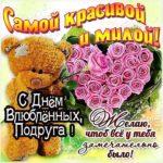 Красивая открытка с днем Святого Валентина подруге скачать бесплатно на сайте otkrytkivsem.ru