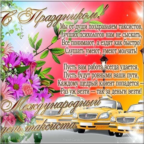 Картинка с днем рождения таксист, мужу день дмитрия