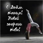 Красивая открытка с днем танца скачать бесплатно на сайте otkrytkivsem.ru