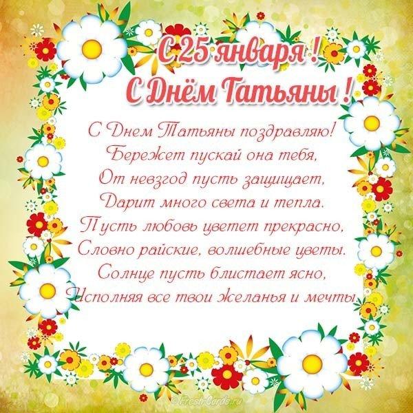 krasivaya otkrytka s dnem tatyany besplatnaya