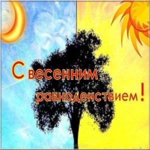 Красивая открытка с днем весеннего равноденствия скачать бесплатно на сайте otkrytkivsem.ru