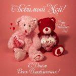 Красивая открытка с днем влюбленных любимому скачать бесплатно на сайте otkrytkivsem.ru