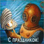 Красивая открытка с днем водолаза скачать бесплатно на сайте otkrytkivsem.ru