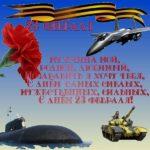 Красивая открытка с днем защитника отечества любимому скачать бесплатно на сайте otkrytkivsem.ru