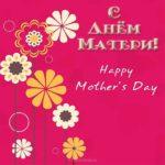 Красивая открытка с днём матери бесплатно скачать бесплатно на сайте otkrytkivsem.ru