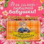 Красивая открытка с днём рождения для бабушки скачать бесплатно на сайте otkrytkivsem.ru