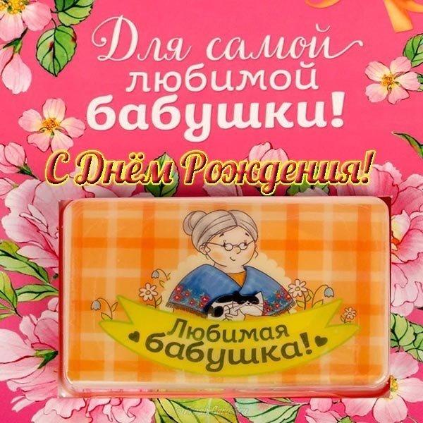 Прикольная открытка для бабушки с днем рождения, рождением сына