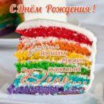 Красивая открытка с днём рождения для детей скачать бесплатно на сайте otkrytkivsem.ru