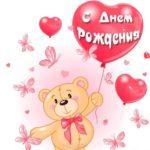 Красивая открытка с днём рождения для девочки скачать бесплатно на сайте otkrytkivsem.ru