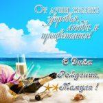 Красивая открытка с днём рождения для мамы скачать бесплатно на сайте otkrytkivsem.ru