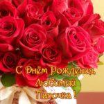 Красивая открытка с днём рождения для папы скачать бесплатно на сайте otkrytkivsem.ru