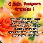 Красивая открытка с днём рождения дочери скачать бесплатно на сайте otkrytkivsem.ru