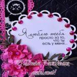 Красивая открытка с днём рождения любимому мужу скачать бесплатно на сайте otkrytkivsem.ru