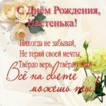 Красивая открытка с днём рождения Настенька скачать бесплатно на сайте otkrytkivsem.ru