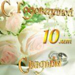 Красивая открытка с годовщиной свадьбы 10 лет скачать бесплатно на сайте otkrytkivsem.ru