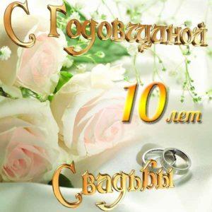 krasivaya otkrytka s godovschinoy svadby let