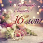 Красивая открытка с годовщиной свадьбы 16 лет скачать бесплатно на сайте otkrytkivsem.ru