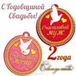 Красивая открытка с годовщиной свадьбы 2 года скачать бесплатно на сайте otkrytkivsem.ru