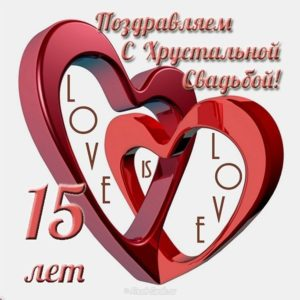 Красивая открытка с хрустальной свадьбой скачать бесплатно на сайте otkrytkivsem.ru