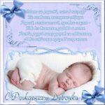 Красивая открытка с новорожденной девочкой скачать бесплатно на сайте otkrytkivsem.ru