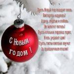 Красивая открытка с новым годом скачать бесплатно на сайте otkrytkivsem.ru
