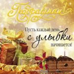 Красивая открытка с поздравлением на 10 лет скачать бесплатно на сайте otkrytkivsem.ru