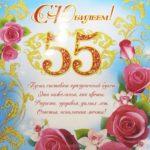 Красивая открытка с поздравлением на 55 лет скачать бесплатно на сайте otkrytkivsem.ru