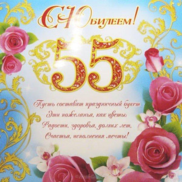 Открытки добрым, открытка плейкаст с юбилеем 55 лет женщине