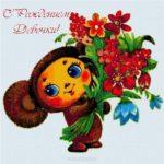 Красивая открытка с рождением девочки скачать бесплатно на сайте otkrytkivsem.ru