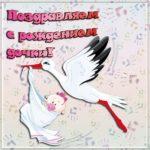 Красивая открытка с рождением дочки скачать бесплатно на сайте otkrytkivsem.ru