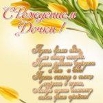 Красивая открытка с рождением дочки со стихами скачать бесплатно на сайте otkrytkivsem.ru