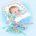 Красивая открытка с рождением сына скачать бесплатно на сайте otkrytkivsem.ru