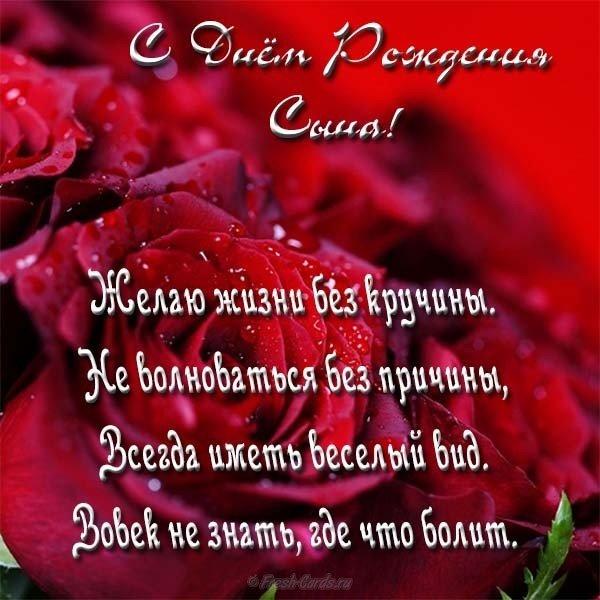 Красивая открытка с рождением сына бесплатно скачать бесплатно на сайте otkrytkivsem.ru