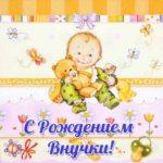 Красивая открытка с рождением внучки скачать бесплатно на сайте otkrytkivsem.ru