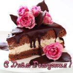 Красивая открытка с тортом с днем рождения скачать бесплатно на сайте otkrytkivsem.ru
