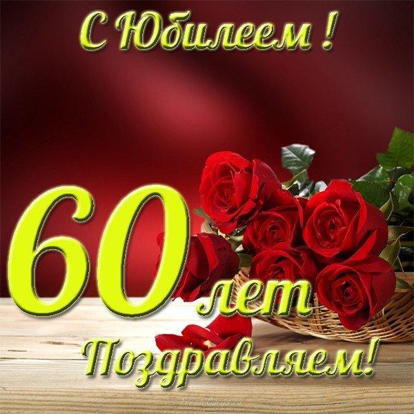 Красивая открытка с юбилеем 60 лет женщине скачать бесплатно на сайте otkrytkivsem.ru