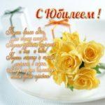 Красивая открытка с юбилеем для женщины скачать бесплатно на сайте otkrytkivsem.ru
